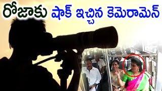 రోజాకు కెమెరామేన్ చుక్కలు చూపించాడు |  YSRCP MLA Roja V/s Cameraman | Cinema Politics