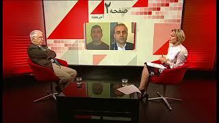 صفحه دو آخرهفته: ناآرامیها در عراق، وضعیت حقوق بشری در ایران