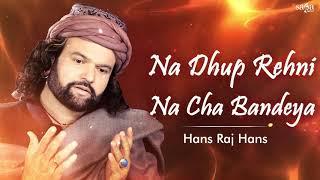 Na Dhup Rehni Na Cha Bandeya Punjabi Shabad 2017 New - Hans Raj Hans Song