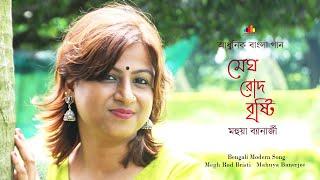 Megh Rod Bristi   Mahuya   Album Samarpan   2014 