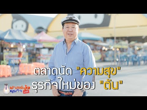 ฟาสต์ฟู้ดธุรกิจ Live019 ตัน ภาสกรนที ตลาดนัดความสุข ธุรกิจใหม่ของตัน