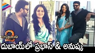 Prabhas and Anushka Hungama in Dubai | Baahubali Movie | Rana | SS Rajamouli | #Baahubali2