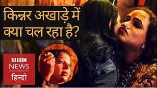 Kinnar Akhara: Life of transgenders inside Prayagraj Kumbh 2019 (BBC Hindi)