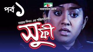 Shufi | Bangla Drama | Episode 01 | Mosharraf Karim | Tarin | Channel i TV