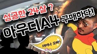[털보카] 성공한 24살 아우디구매하다 ! 아우디A4 중고차 매매후기 :)