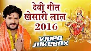 माई बोलवेली - Mai Bolaweli - Khesari Lal - Bhojpuri Devi Geet 2016 new