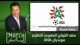 برنامج الماتش : ملف الترشح المغربي لتنظيم مونديال 2026 (حلقة كاملة)