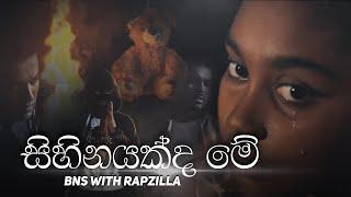 සිහිනයක්ද මේ | Sihinayakda Me - BNS with RapZilla