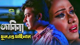 Janina  | ft Shakib Khan,Boby | by Tasif |  Full and Final