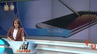 ที่นี่ Thai PBS : ชดเชยลูกค้าคืนใบจอง Galaxy Note 7 (12 ต.ค. 59)
