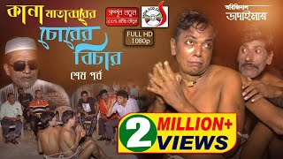 অরিজিনাল ভাদাইমা আসান আলীর কানা মাতব্বরের চোরের বিচার | Last Part | হাসির কৌতুক |Sadia Entertainment