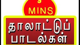 Thalattu Song Tamil - Tamil Lullabies Full Song