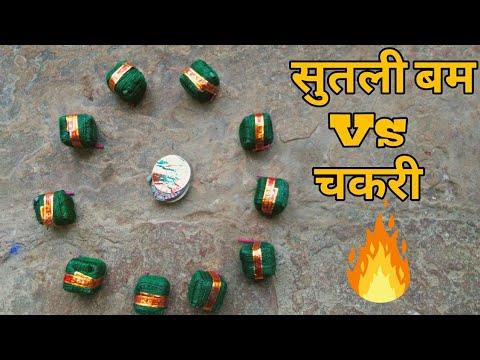 Xxx Mp4 Diwali Pataka Rocket Sutli Bomb Vs Chakri सुतली बम Vs चकरी Diwali Battle MG GANG 3gp Sex