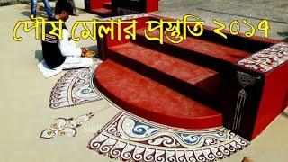 Preparation of Poush mela 2017 Alpana   পৌষ মেলার প্রস্তুতি ২০১৭ আলপনা
