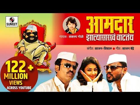 Xxx Mp4 Aamdar Zalya Sarkha Vatatay Official Video Marathi Lokgeet Sumeet Music 3gp Sex