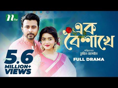 Xxx Mp4 Ek Boishakhe এক বৈশাখে Afran Nisho Tanjin Tisha NTV Romantic Natok 3gp Sex