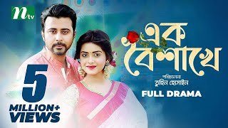 Ek Boishakhe | এক বৈশাখে | Afran Nisho | Tanjin Tisha | NTV Romantic Natok