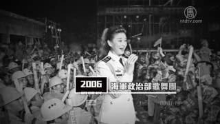宋祖英贴身工作人员  披露江泽民丑闻(潜规则)