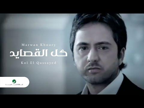 Marwan Khoury Kol El Qassayed مروان خوري كل القصايد