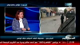 الجارديان.. صندوق النقد الدولى خنق تونس