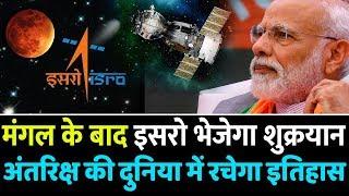मंगल और चंद्र के बाद इसरो भेजेगा शुक्रयान   अंतरिक्ष की दुनिया में रचा जायेगा इतिहास   India Plus