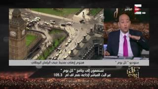 كل يوم - هجوم إرهابي بمحيط مبنى البرلمان البريطاني - اليوم