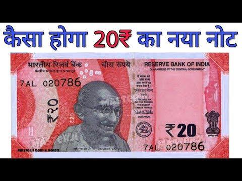 Xxx Mp4 20 रुपये का नया नोट कैसा होगा जानें इस विडियो में 20 Rupees New Note Color Size Design Features 3gp Sex
