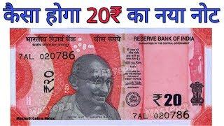 20 रुपये का नया नोट कैसा होगा जानें इस विडियो में 20 Rupees New Note Color, Size, Design & Features