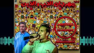 مهرجان الاب والابن غناء ميتو و الشاعر