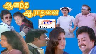 Anandha Aradhanai-Mohan ,Suhasini Mega Hit Tamil Full Movie