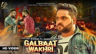 Galbaat+Wakhri+-+Aay-Jay+Sandhu+feat+Mandeep+Sandhu+%7C%7C+Desi+Crew+%7C%7C+Leinster+Productions