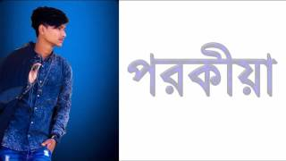 Porokia.Damn Yeasin..Ft Tamim..Bangla New Song. 2017..