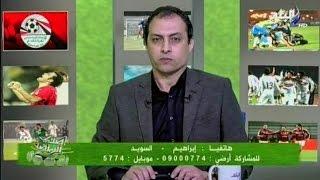 "Ebrahim Selim | 27-2-2015 | ""مداخلة كابتن ""إبراهيم سليم"" لبرنامج ""صدى الرياضة"