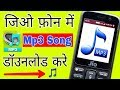 Jio Phone Me Mp3 Song Kaise Download Kare | How To Download Mp3 Song In Jio Phone In Hindi