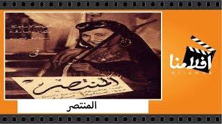 الفيلم العربي - المنتصر - بطولة إسماعيل يس و تحية كاريوكا و رشدي أباظة وعبدالسلام النابلسي