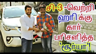 Suriya gifted Car to director Hari for Si-3 success|Tamil| Movie news| cinema news | Kollywood news|