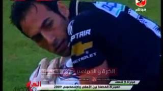 """مباراه لا تنسى .. الاهلى امام الاسماعيلى """"المباراه الفاصله"""" 2009"""