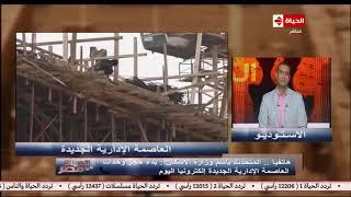 الحياة في مصر | متحدث الإسكان: هناك هجوم كاسح على تسجيل البيانات لحجز وحدات العاصمة الإدارية الجديدة