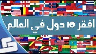 أفقر 10 دول في العالم | حسب مدخول الفرد |