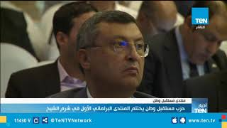 مستقبل وطن يختتم أول منتدى برلمانى بمدينة شرم الشيخ