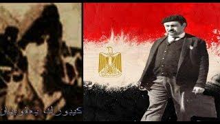 البطل العظيم كيبورك يعقوبيان ومعلومات خطيرة للمصريين