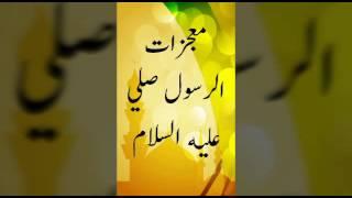 miracles of muhammad  pashto bayan molana tariq sahab da muhammad A S majezaat