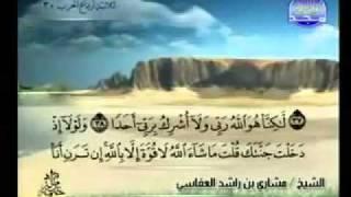 سورة الكهف الشيخ مشاري راشد العفاسي - جمعه مباركة