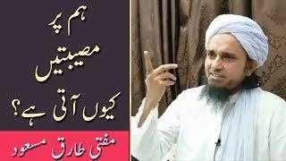 Ham Par Musibatein Kyun Aati Hain? Mufti Tariq Masood