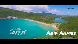 E Ki Maya | Arif Ahmed | Heart Touching | Bangla New Song 2017