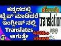 English to kannada translation app 2017 kannada - conversation app new app