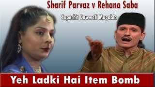 Yeh Ladki Hai Item Bomb By Sharif Parvaz v Rehana Saba | Superhit Hindi Qawwali Song