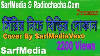 Sirir niche birir dokan || সিঁড়ির নিচে বিড়ির দোকান Cover By SarfmediaVevo