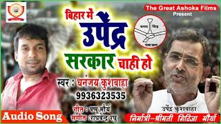 #Upendra Kushwaha Song #बिहार में उपेंद्र सरकार चाही हो #Dhananjay Kushwaha