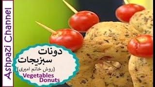 Vegetables Donuts | (دونات سبزیجات (روش خانم امیری